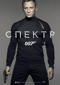 007-SPECTRE-cover