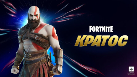 Кратос из God of War появился в Fortnite