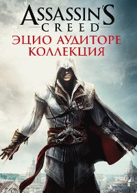 Обложка игры Assassin's Creed: The Ezio Collection