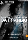 За гранью: Две души (Beyond: Two Souls)