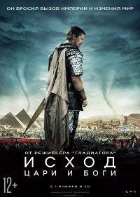 Exodus-Gods-and-Kings-cover