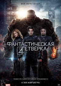 Fantastic-Four-2015-cover