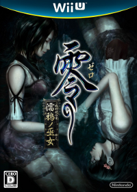 Fatal-Frame-5-cover