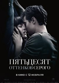 Fifty-Shades of-Grey-cover