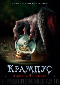 Krampus-cover