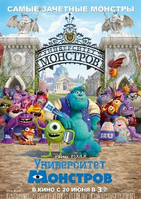 Monsters-University-cover
