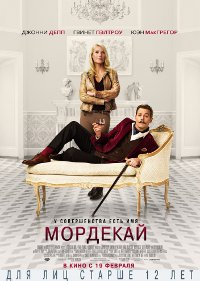 Mortdecai-cover