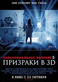 Paranormal-Activity-5-cover