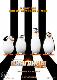 Penguins-of-Madagascar-cover