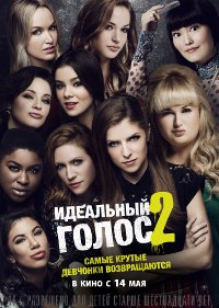 Pitch-Perfect-2-cover