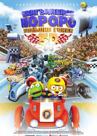 Pororo-the-Racing-Adventure-cover