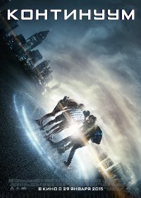 Project-Almanac-cover