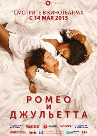 Romeo-and-Juliet-cover