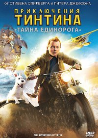The-Adventures-of-Tintin-cover