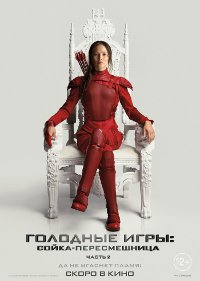 The-Hunger-Games-Mockingjay-Part-2-cover