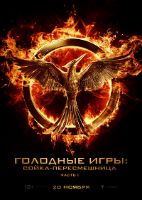 The-Hunger -Games-Mockingjay-cover