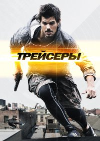 Tracers-cover