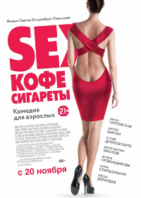 sex-kofe-sigarety-cover